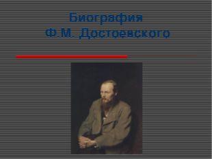 Биография Ф.М. Достоевского