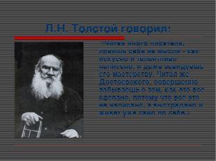 Л.Н. Толстой говорил: «Читая иного писателя, ловишь себя на мысли - как искус