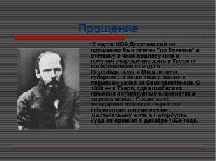 """Прощение 18 марта 1859 Достоевский по прошению был уволен """"по болезни"""" в отст"""
