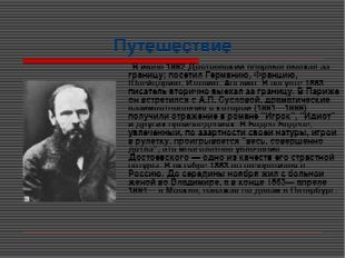 Путешествие В июне 1862 Достоевский впервые выехал за границу; посетил Герман