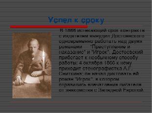 Успел к сроку В 1866 истекающий срок контракта с издателем вынудил Достоевско