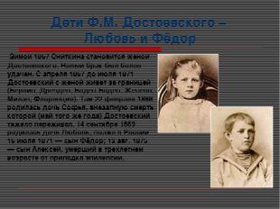 Дети Ф.М. Достоевского – Любовь и Фёдор Зимой 1867 Сниткина становится женой