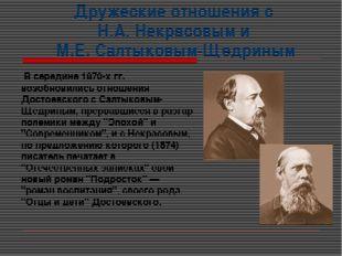 Дружеские отношения с Н.А. Некрасовым и М.Е. Салтыковым-Щедриным В середине 1