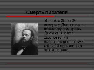 Смерть писателя В ночь с 25 на 26 января у Достоевского пошла горлом кровь. Д