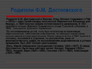 Родители Ф.М. Достоевского Родился Ф.М. Достоевский в Москве. Отец, Михаил Ан