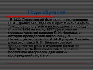 Годы обучения В 1833 Достоевский был отдан в полупансион Н. И. Драшусова; туд