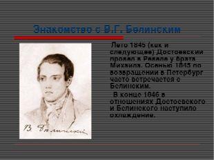 Знакомство с В.Г. Белинским Лето 1845 (как и следующее) Достоевский провел в