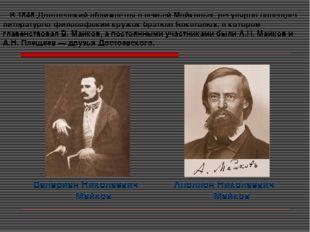 В 1846 Достоевский сближается с семьей Майковых, регулярно посещает литерату