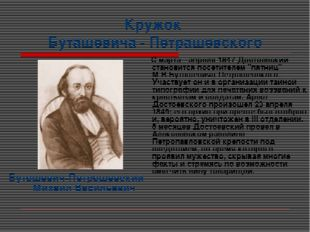 Кружок Буташевича - Петрашевского С марта—апреля 1847 Достоевский становится
