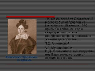 Анненкова Прасковья Егоровна Ночью 24 декабря Достоевский в оковах был отпра
