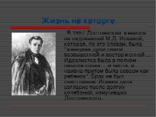 Жизнь на каторге В 1857 Достоевский женился на овдовевшей М.Д. Исаевой, котор