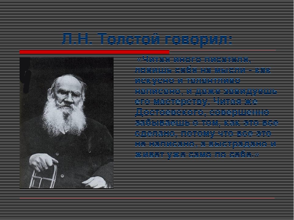 Л.Н. Толстой говорил: «Читая иного писателя, ловишь себя на мысли - как искус...