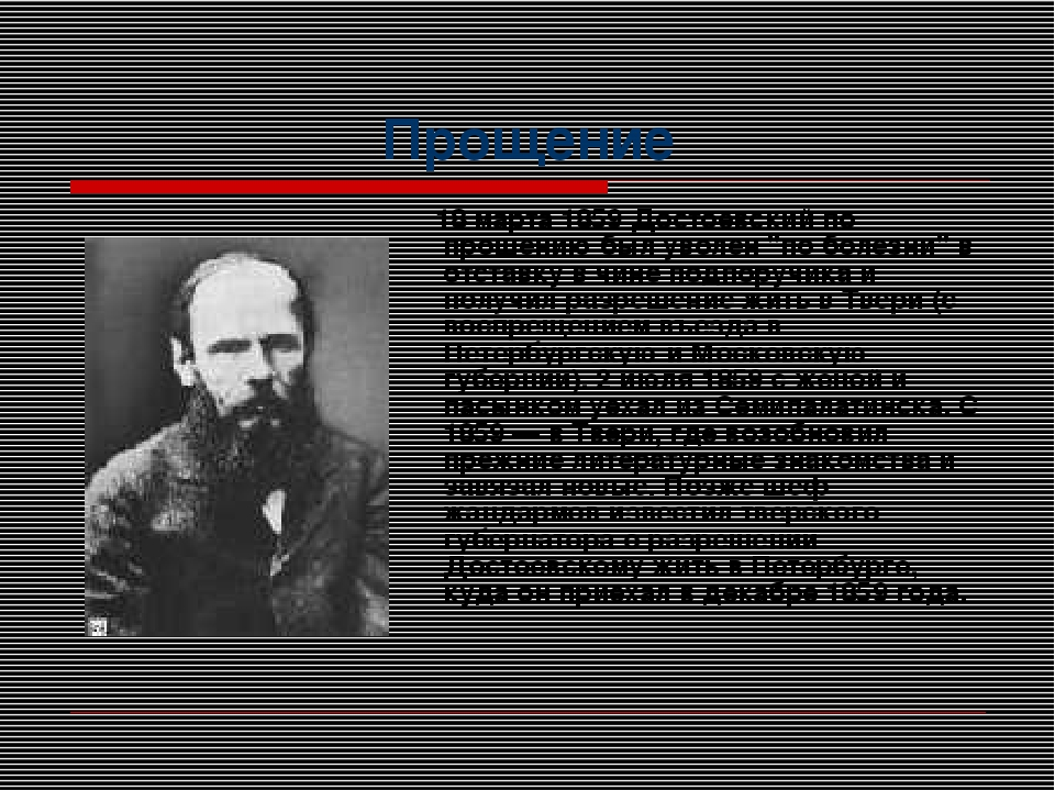 """Прощение 18 марта 1859 Достоевский по прошению был уволен """"по болезни"""" в отст..."""