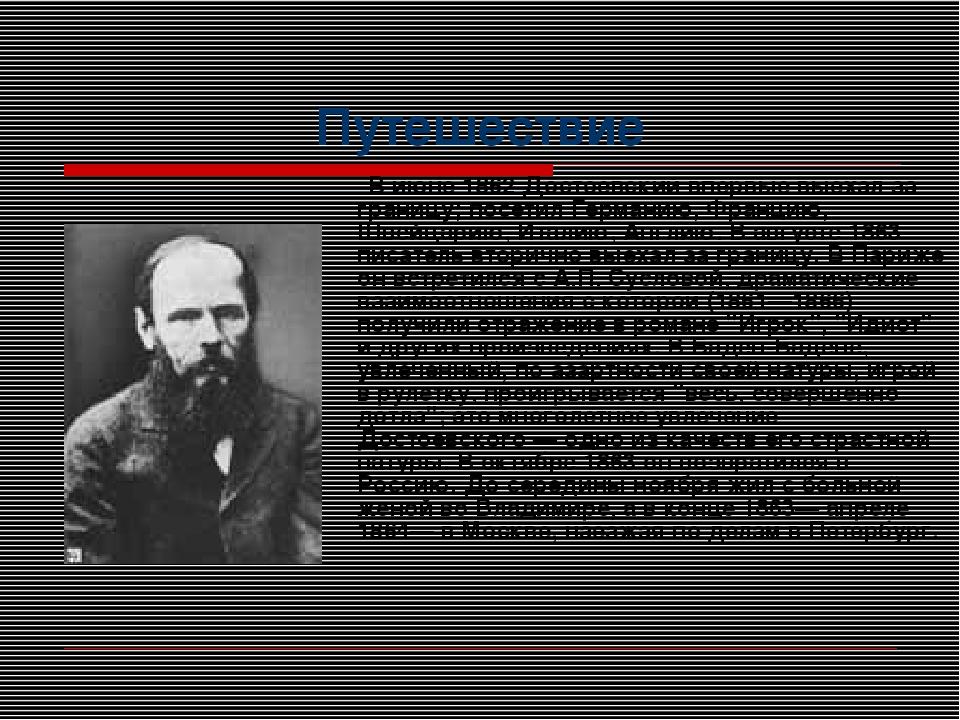 Путешествие В июне 1862 Достоевский впервые выехал за границу; посетил Герман...