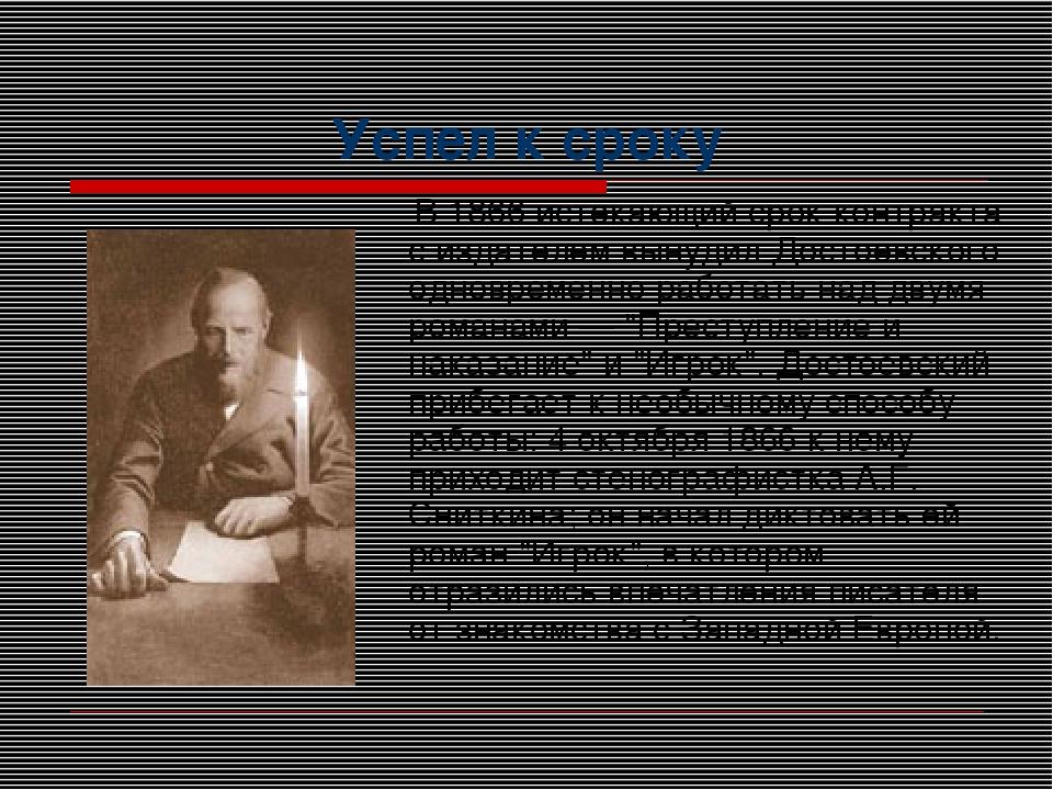 Успел к сроку В 1866 истекающий срок контракта с издателем вынудил Достоевско...