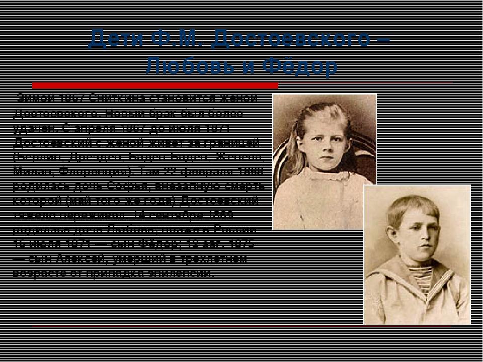 Дети Ф.М. Достоевского – Любовь и Фёдор Зимой 1867 Сниткина становится женой...