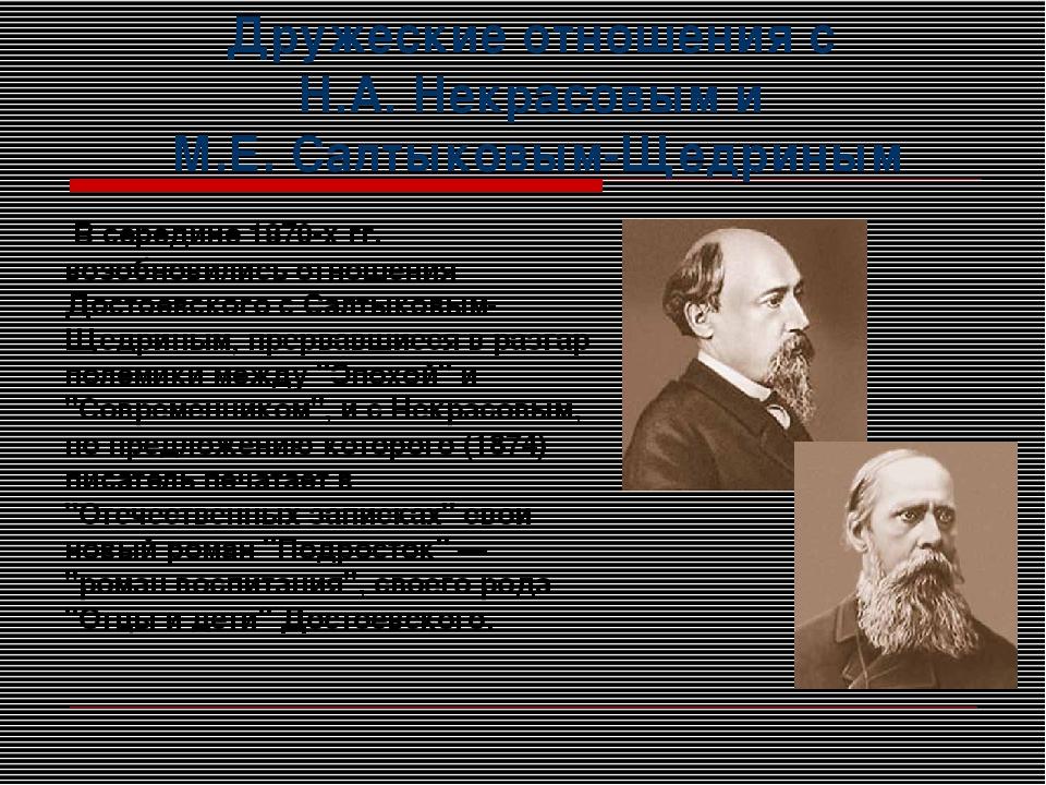 Дружеские отношения с Н.А. Некрасовым и М.Е. Салтыковым-Щедриным В середине 1...