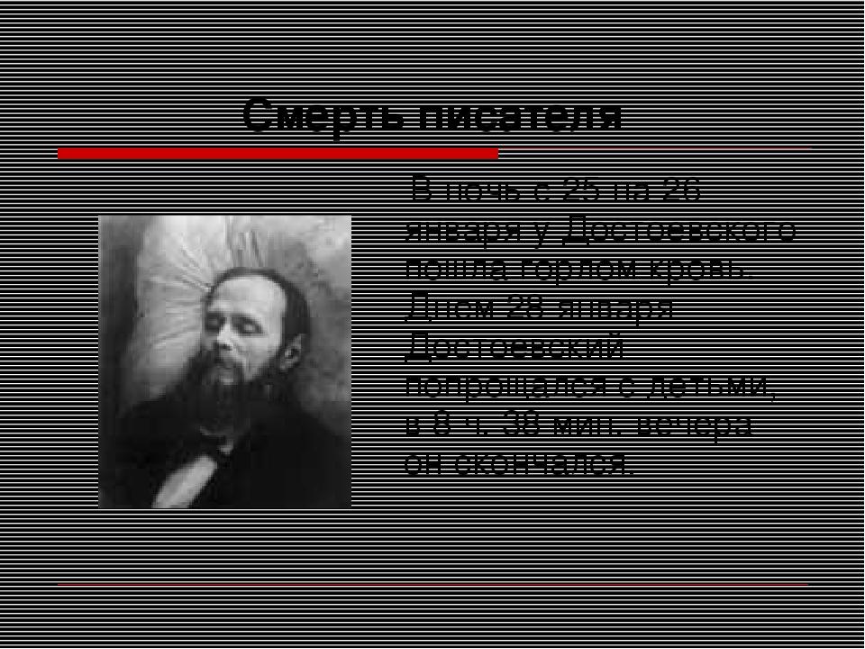 Смерть писателя В ночь с 25 на 26 января у Достоевского пошла горлом кровь. Д...