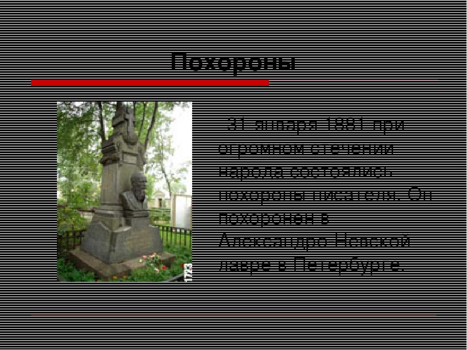 Похороны 31 января 1881 при огромном стечении народа состоялись похороны писа...