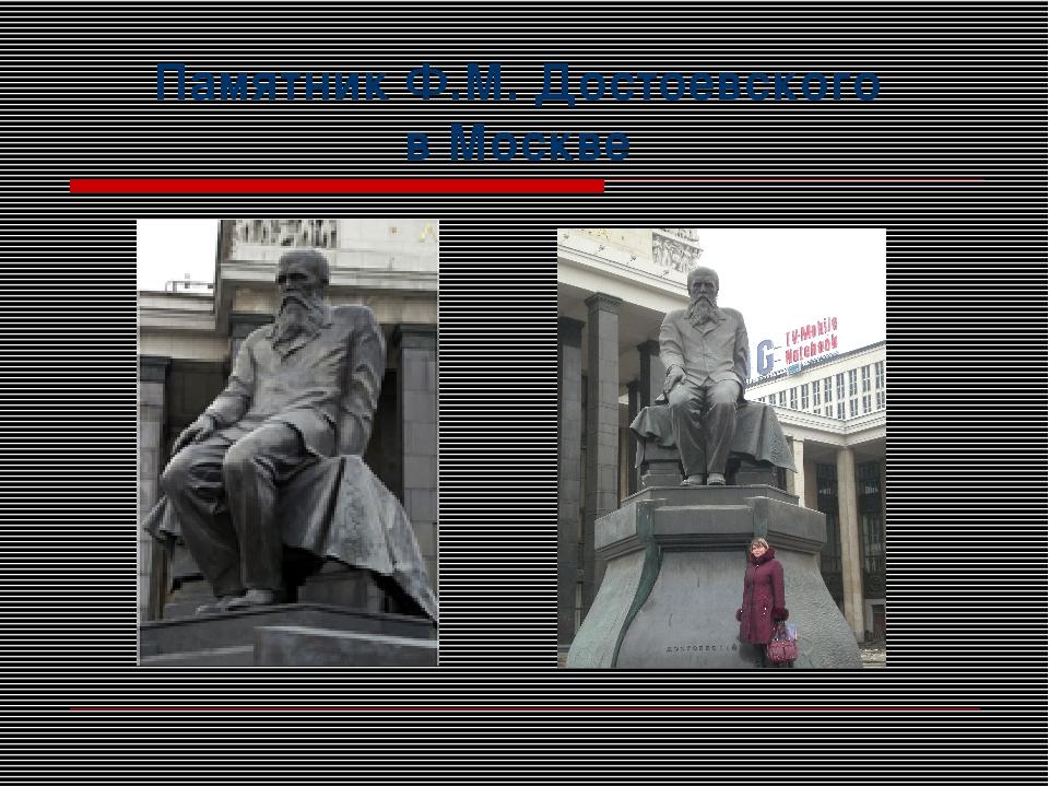 Памятник Ф.М. Достоевского в Москве