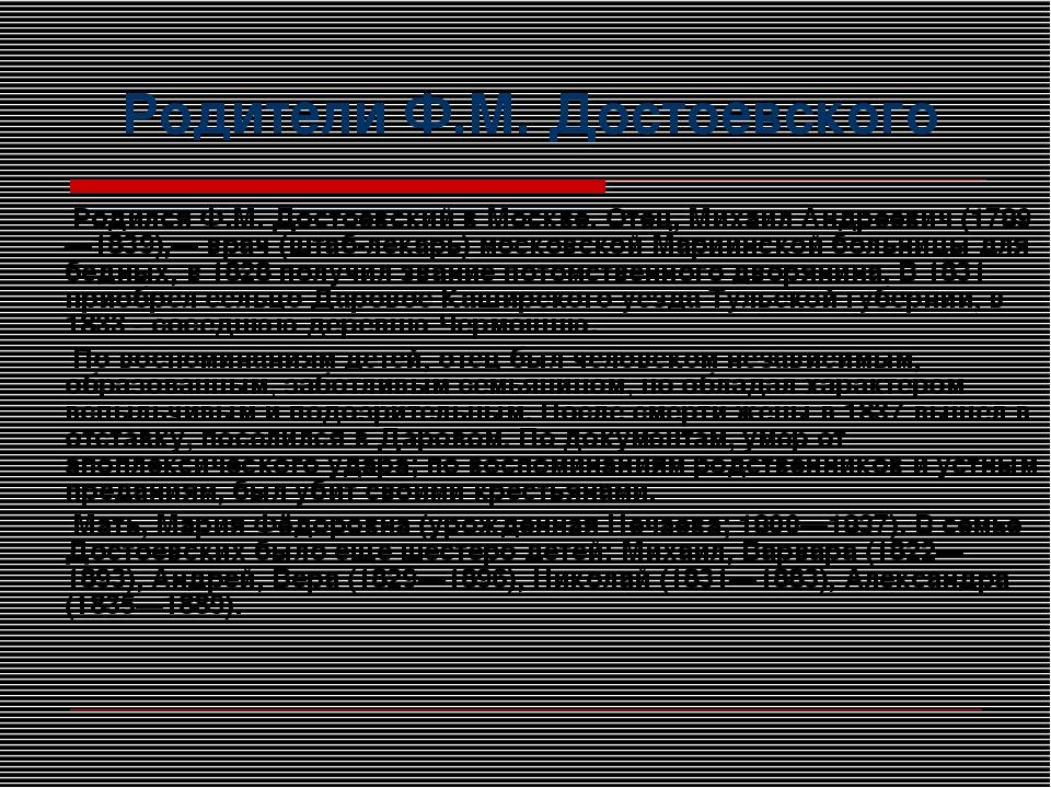 Родители Ф.М. Достоевского Родился Ф.М. Достоевский в Москве. Отец, Михаил Ан...