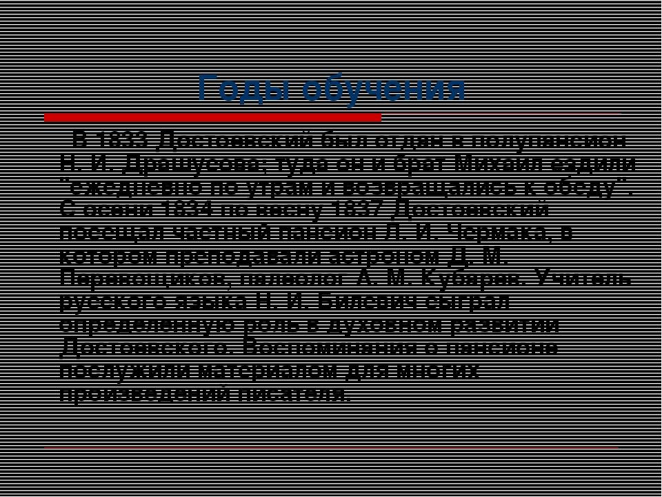 Годы обучения В 1833 Достоевский был отдан в полупансион Н. И. Драшусова; туд...