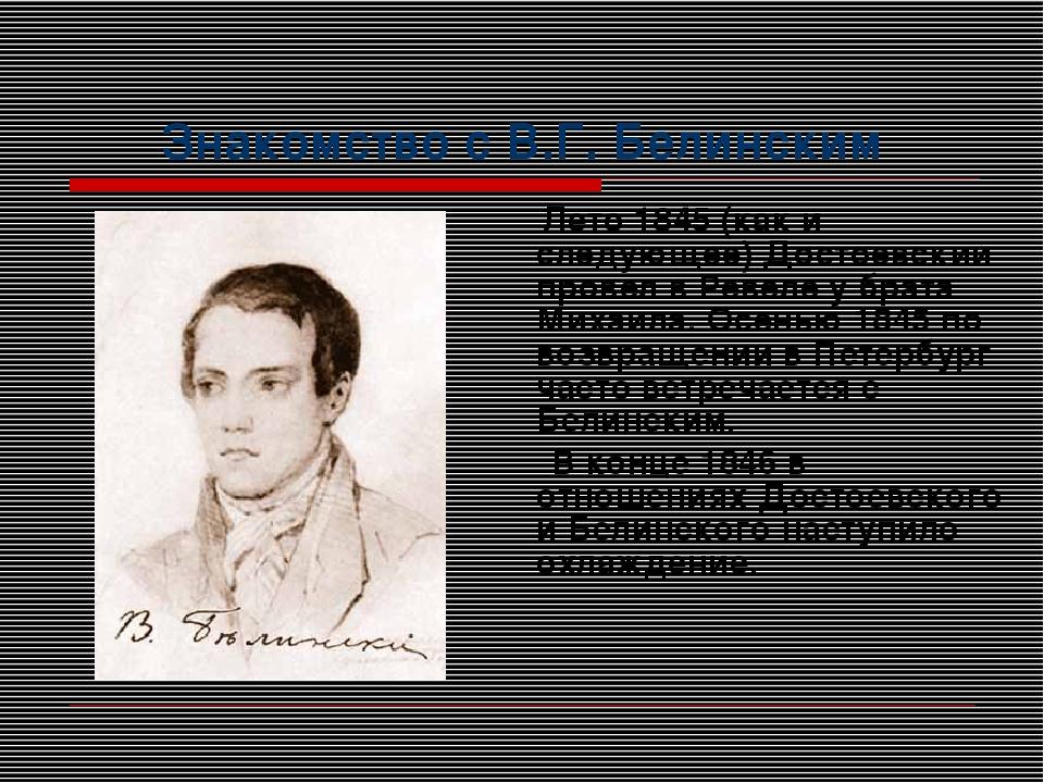 Знакомство с В.Г. Белинским Лето 1845 (как и следующее) Достоевский провел в...
