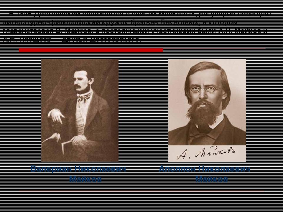 В 1846 Достоевский сближается с семьей Майковых, регулярно посещает литерату...