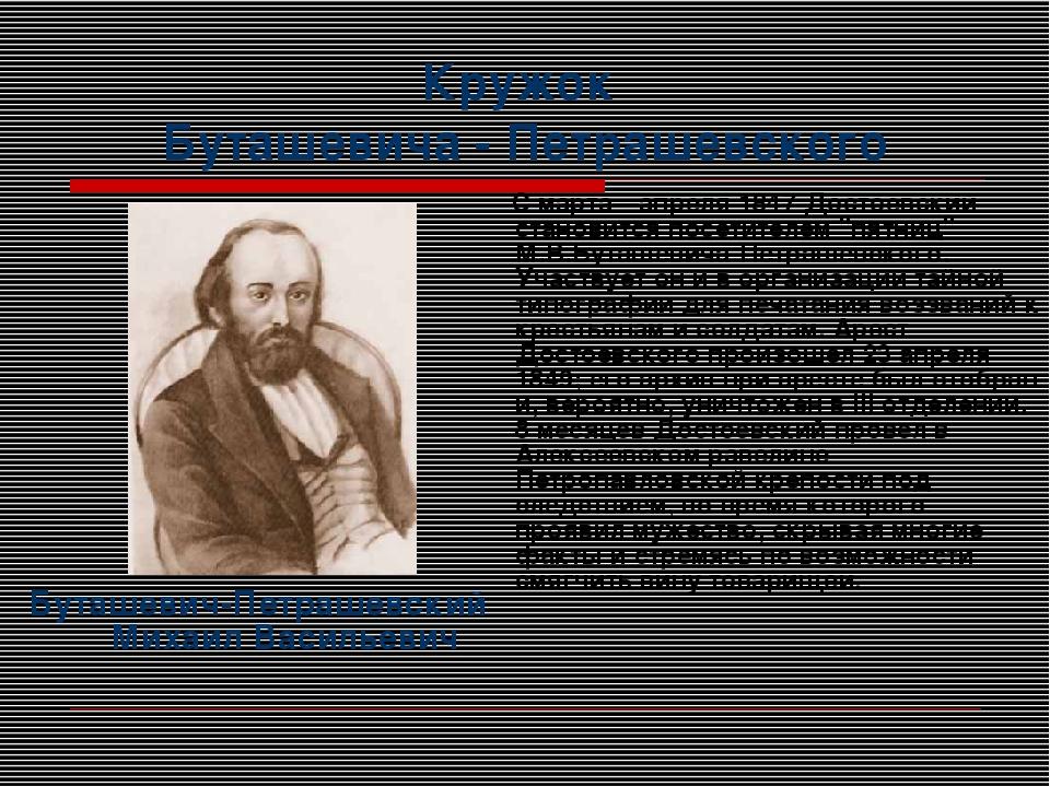 Кружок Буташевича - Петрашевского С марта—апреля 1847 Достоевский становится...
