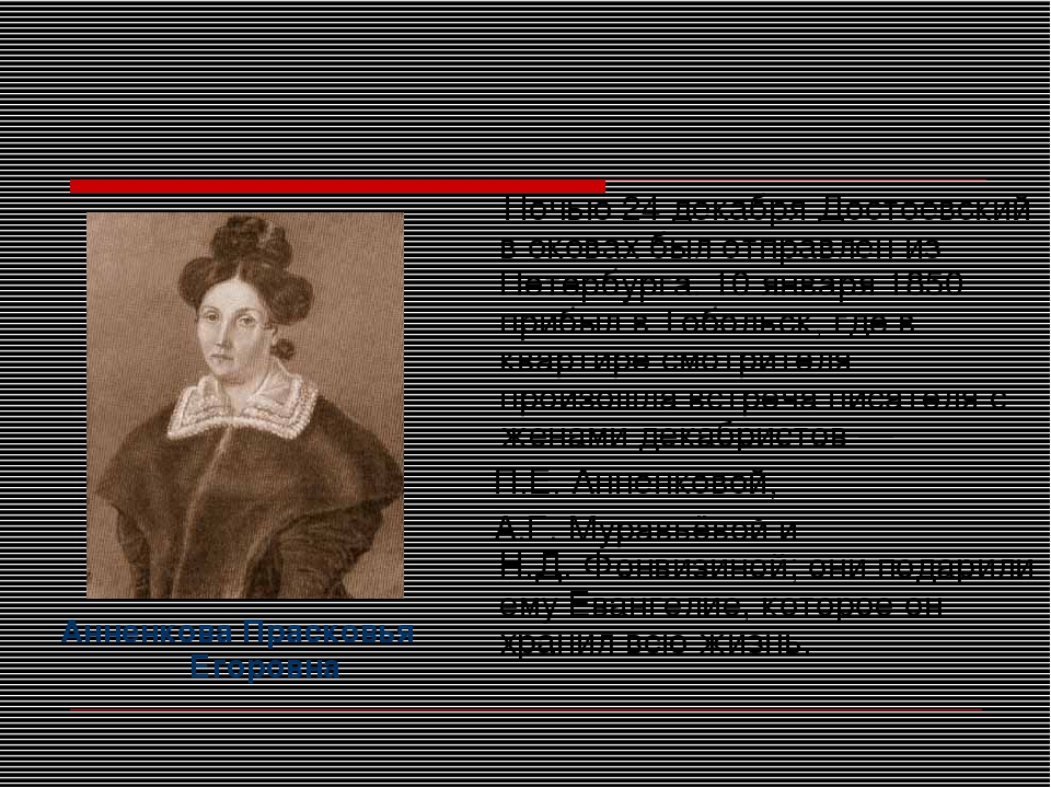 Анненкова Прасковья Егоровна Ночью 24 декабря Достоевский в оковах был отпра...