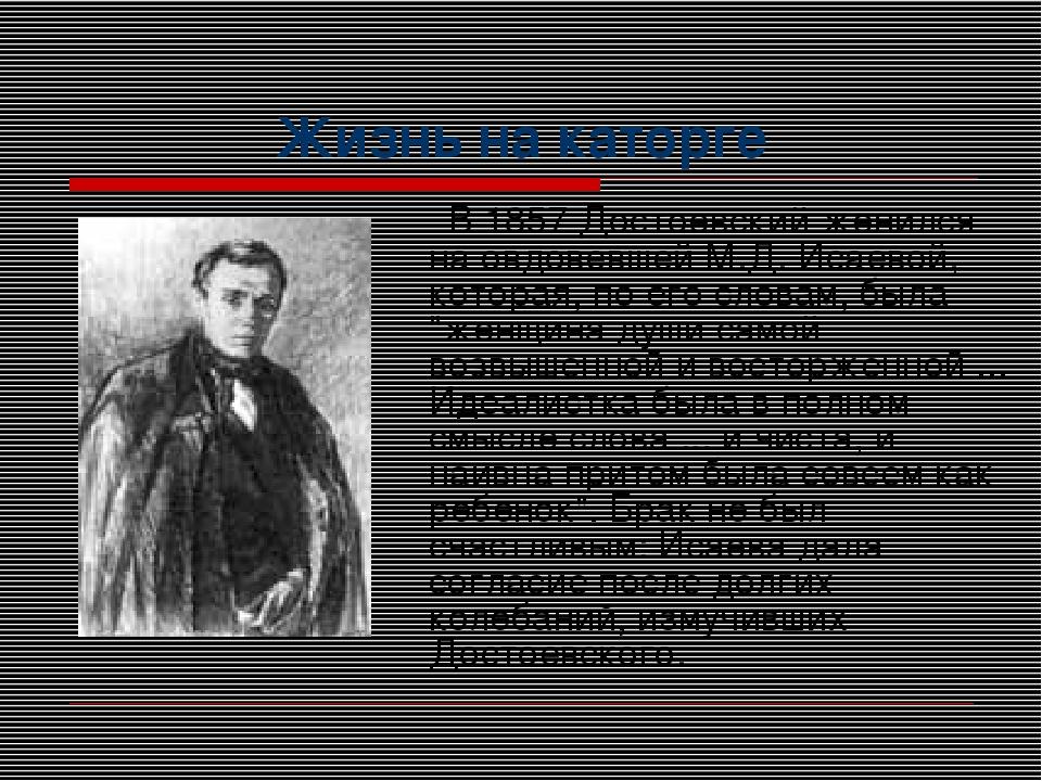 Жизнь на каторге В 1857 Достоевский женился на овдовевшей М.Д. Исаевой, котор...