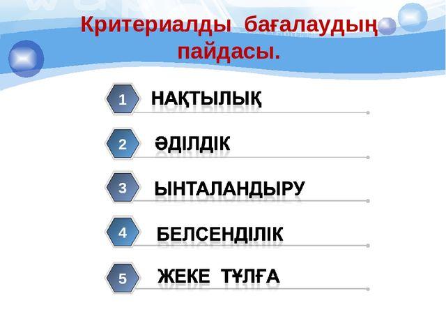 1 2 3 4 5 Критериалды бағалаудың пайдасы. 5