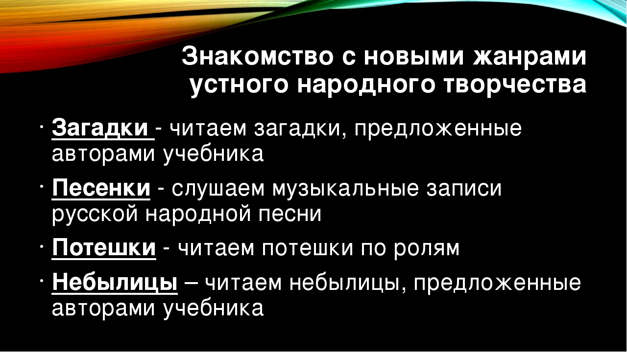 Знакомство с новыми жанрами устного народного творчества Загадки - читаем заг...