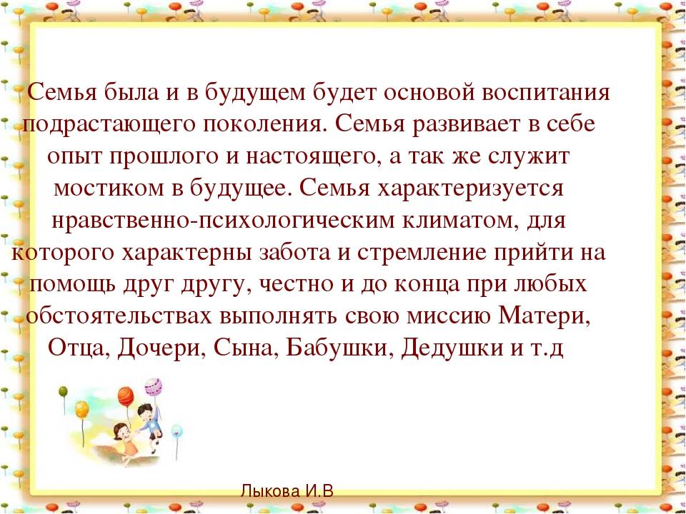 Лыкова И.В Семья была и в будущем будет основой воспитания подрастающего поко...