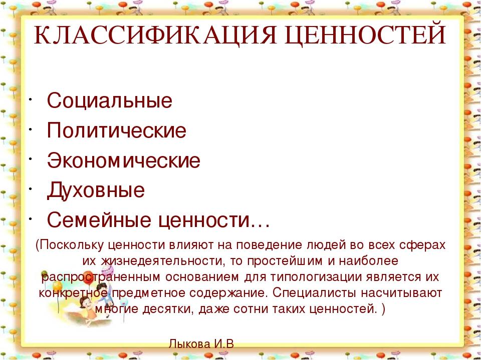 КЛАССИФИКАЦИЯ ЦЕННОСТЕЙ Социальные Политические Экономические Духовные Семейн...