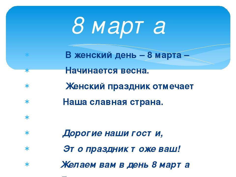 В женский день – 8 марта – Начинается весна. Женский праздник отмечает Наша...