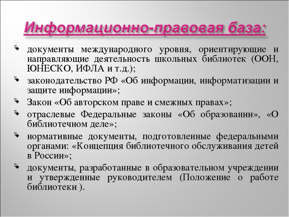 документы международного уровня, ориентирующие и направляющие деятельность шк...