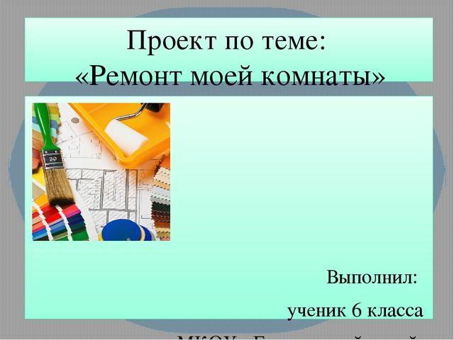 Проект на тему ремонт