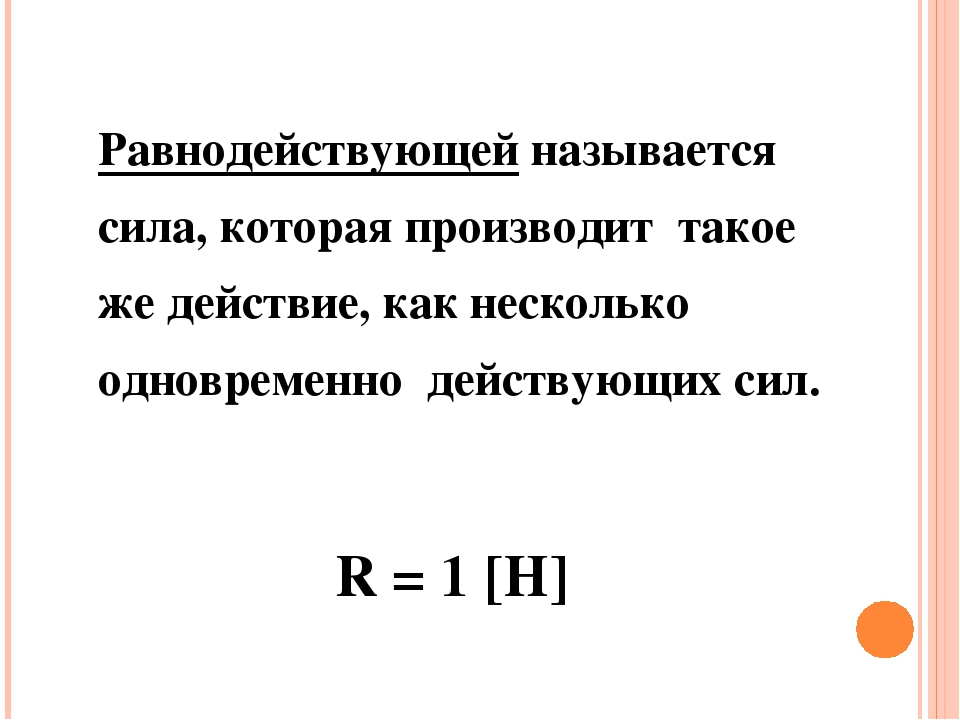 Равнодействующей называется сила, которая производит такое же действие, как н...