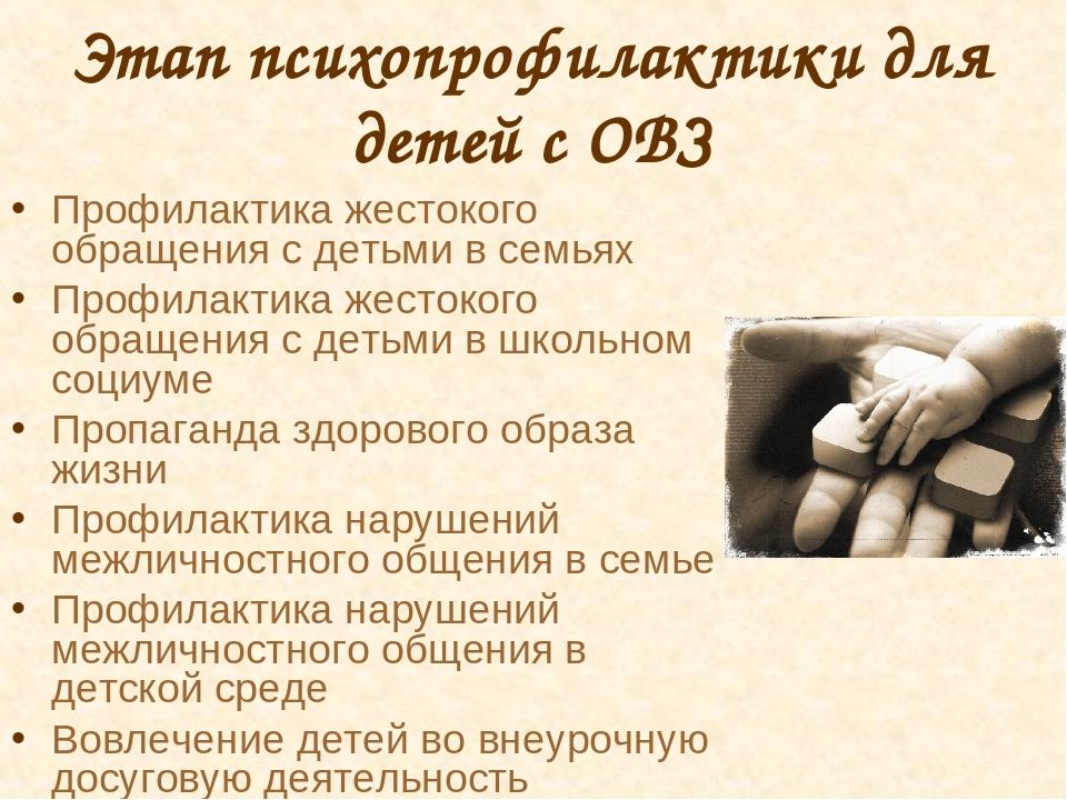 Этап психопрофилактики для детей с ОВЗ Профилактика жестокого обращения с дет...