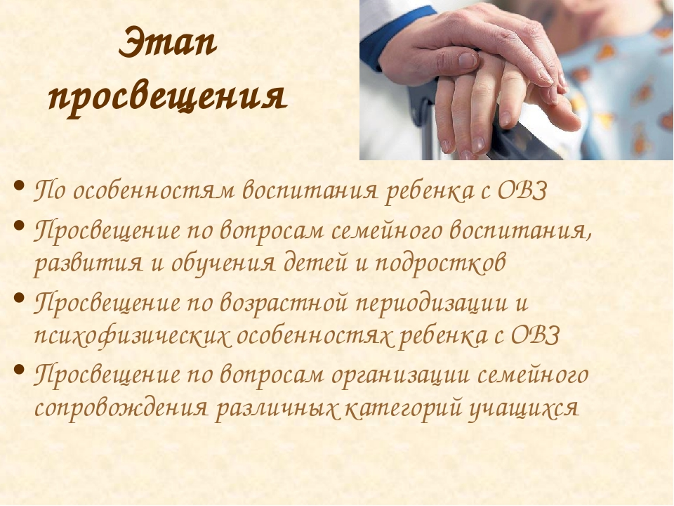 Этап просвещения По особенностям воспитания ребенка с ОВЗ Просвещение по вопр...