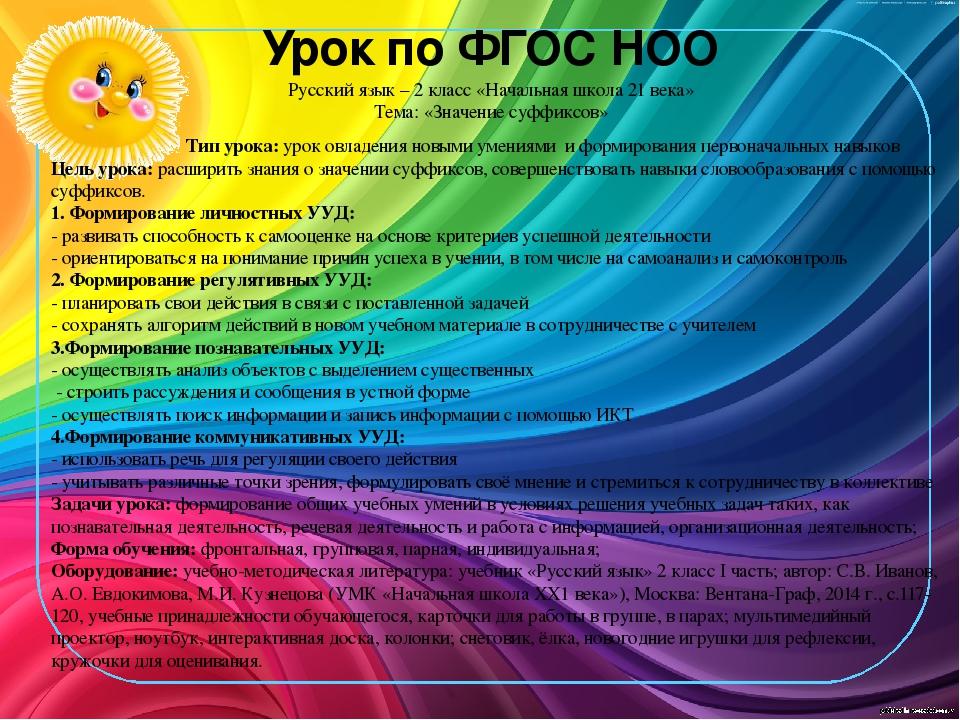 Буклет учителя начальных классов на конкурс учитель года