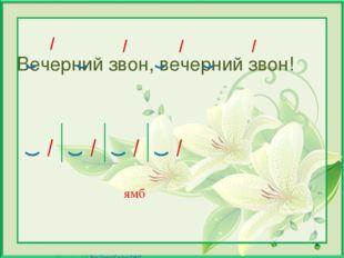 Вечерний звон, вечерний звон! ямб Матюшкина А.В. http://nsportal.ru/user/33485
