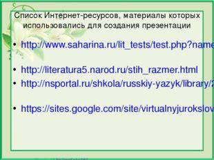 Список Интернет-ресурсов, материалы которых использовались для создания презе