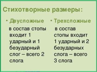 Стихотворные размеры: Двусложные в состав стопы входит 1 ударный и 1 безударн