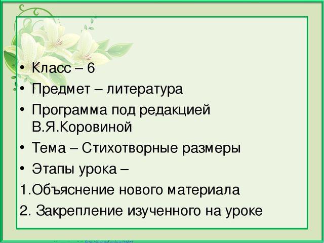 Класс – 6 Предмет – литература Программа под редакцией В.Я.Коровиной Тема – С...