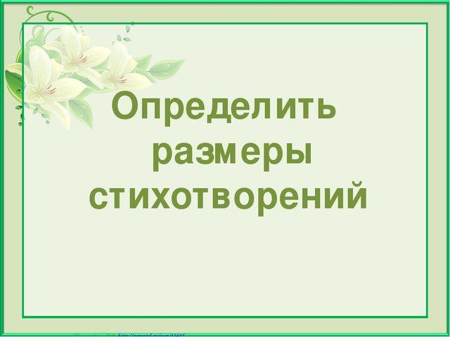 Определить размеры стихотворений Матюшкина А.В. http://nsportal.ru/user/33485