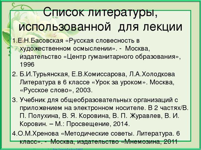Список литературы, использованной для лекции 1.Е.Н.Басовская «Русская словесн...