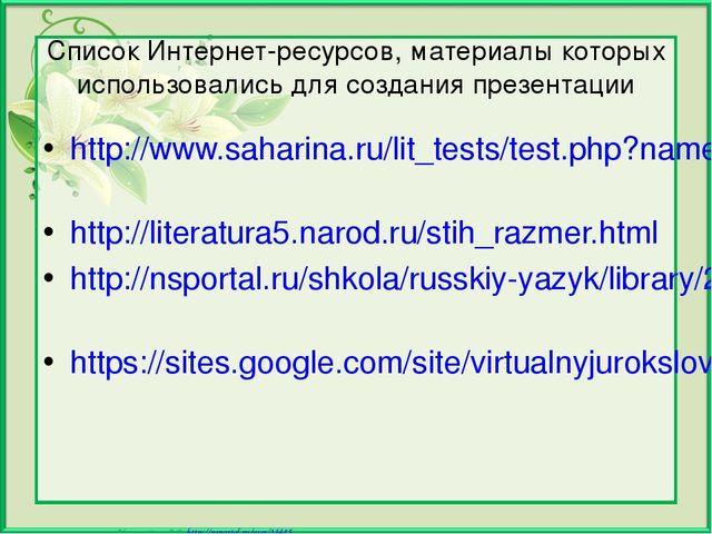 Список Интернет-ресурсов, материалы которых использовались для создания презе...