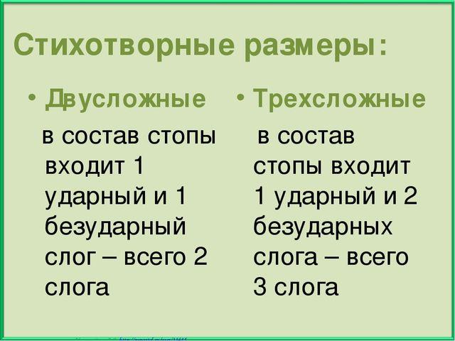 Стихотворные размеры: Двусложные в состав стопы входит 1 ударный и 1 безударн...